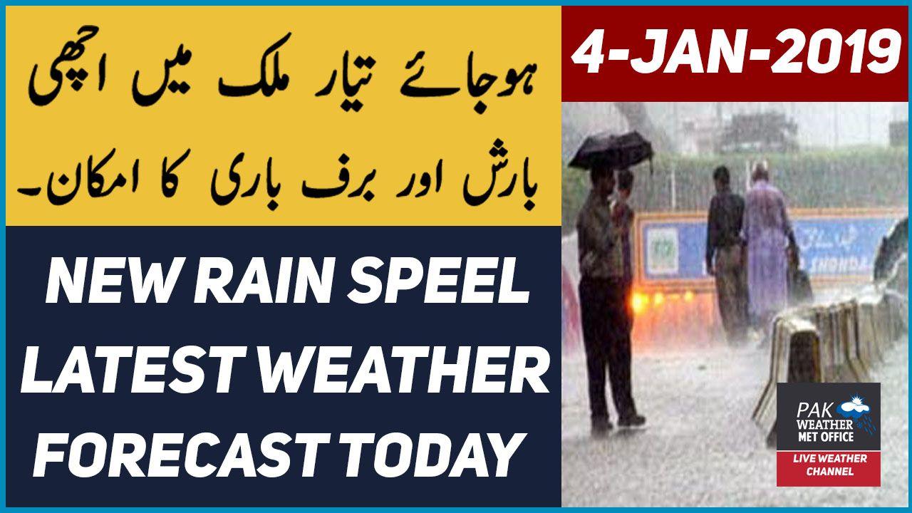 pwmo,pak weather met office,Pakistan Weather Meteorological