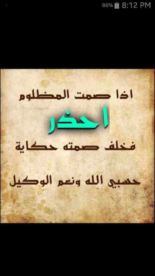 حسبي الله ونعم الوكيل Quotes Arabic Calligraphy Calligraphy