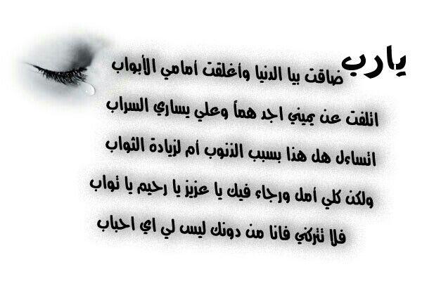 اللهم إنك قلت ورحمتي وسعت كل شيء وأنا شيء فلتسعني رحمتك يا الله Arabic Quotes Words Tattoo Quotes