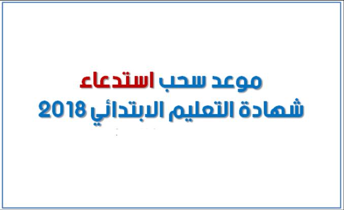 إعلان سحب استدعاء التعليم الابتدائي من قبل وزارة التربية والوطنية في الجزائر حيث أعلنت وزيرية التربية موعد استخراج استدعاء السنة الخامسة با Math Math Equations