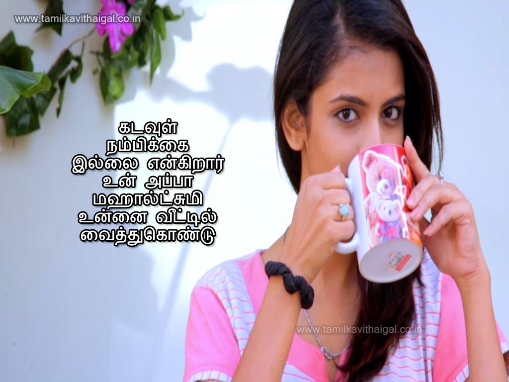 Tamil Kavithai Images Tamil kavithai love, Image