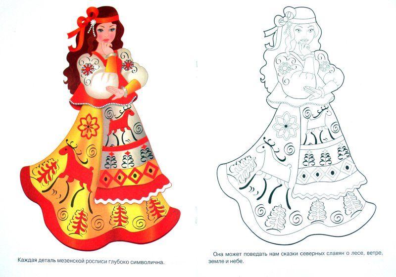 Иллюстрация 1 из 21 для Раскраска. Мезенская роспись ...