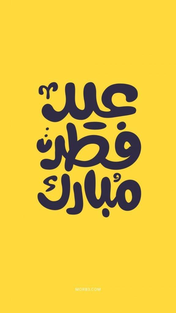 صور خلفيات عيد الفطر عيد الاضحى عيد سعيد عيد مبارك عيد الفطر المبارك عيد الاضحى المبارك صور العيد خلفيات العيد للمو Tech Company Logos Company Logo Amazon Logo