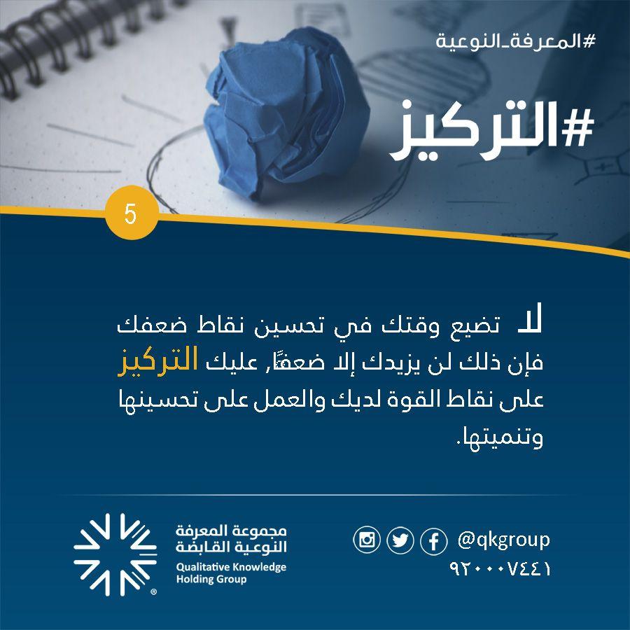 المعرفة النوعية التركيز التغيير التميز تطوير الذات Knowledge Albi Laon