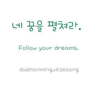 korea how to say inspiration