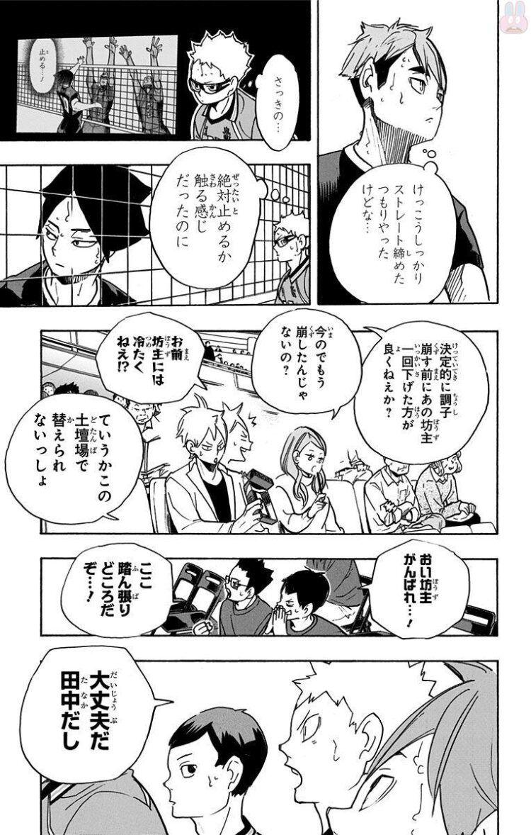 古舘春一 ハイキュー 第30巻 漫画bank 古舘 キャラクターデザイン ハイキュー 漫画