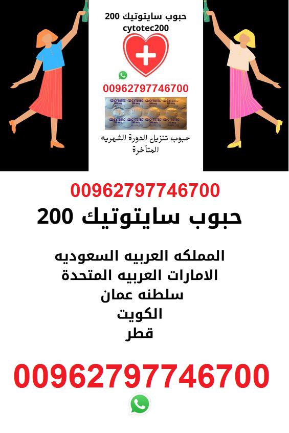 حبوب الاجهاض للبيع في الامارات سايتوتك في الامارات للبيع Baseball Cards Cards Sports