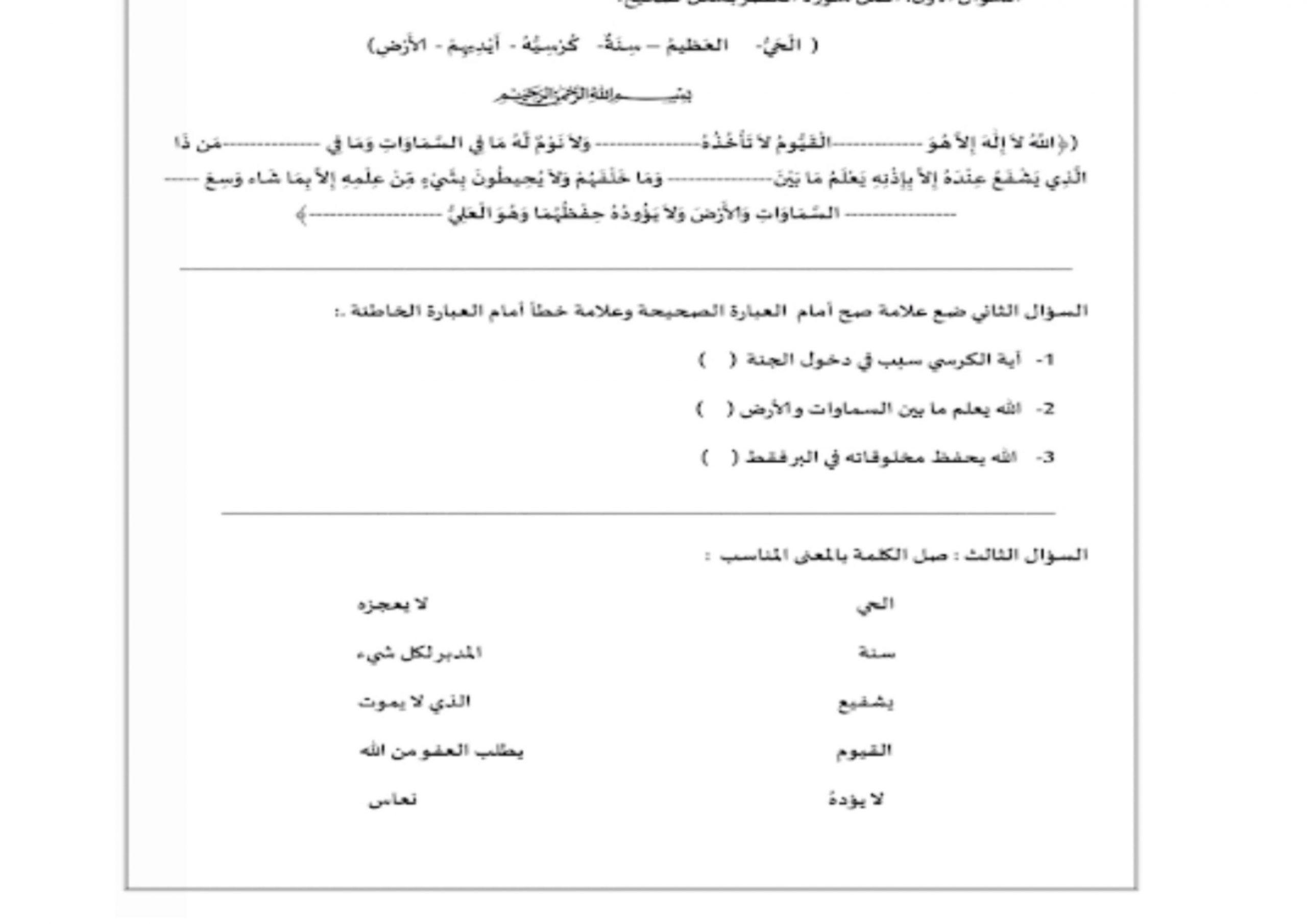ورقة عمل درس اية الكرسي للصف الثاني مادة التربية الاسلامية