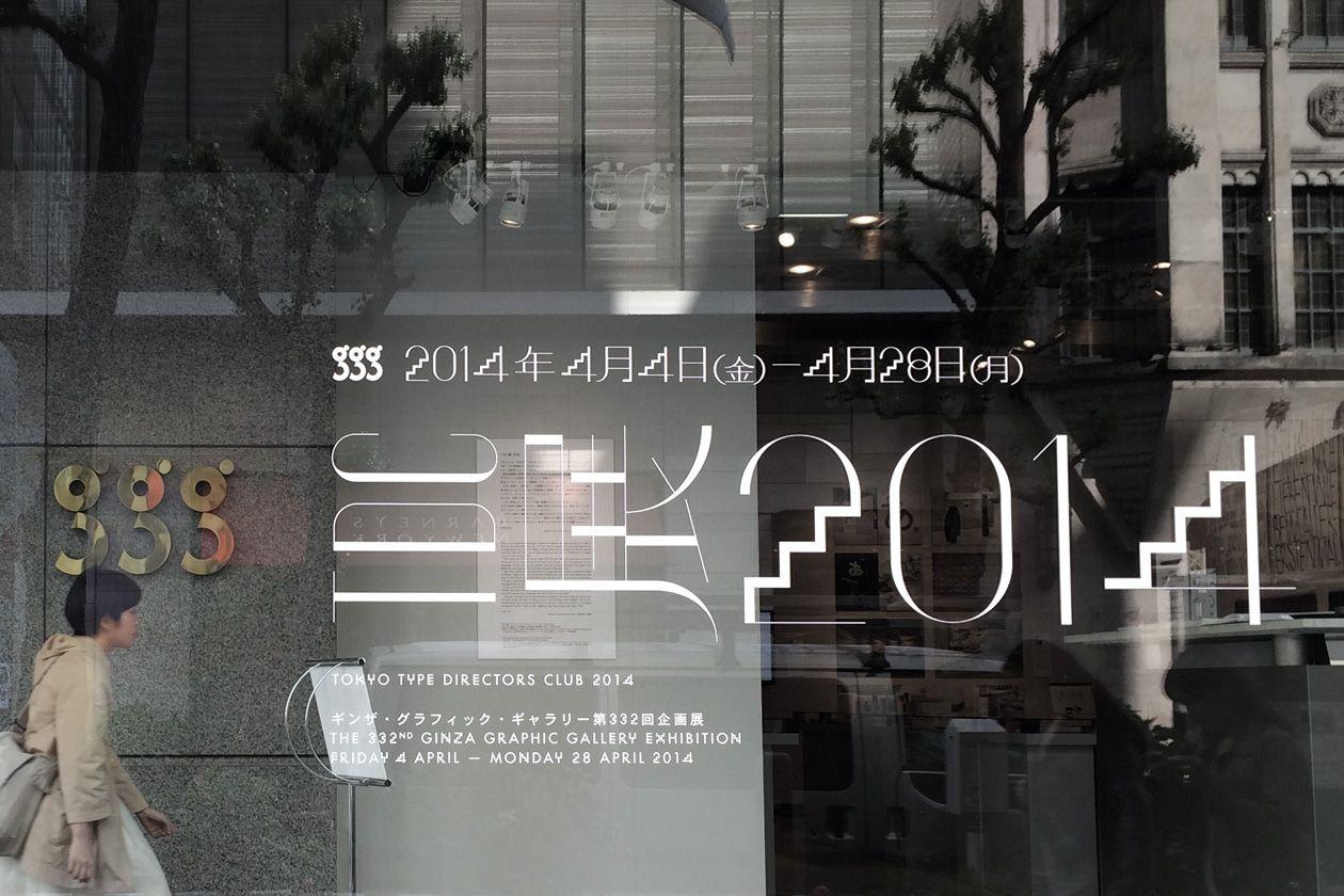 Non-Format — Tokyo TDC 2014