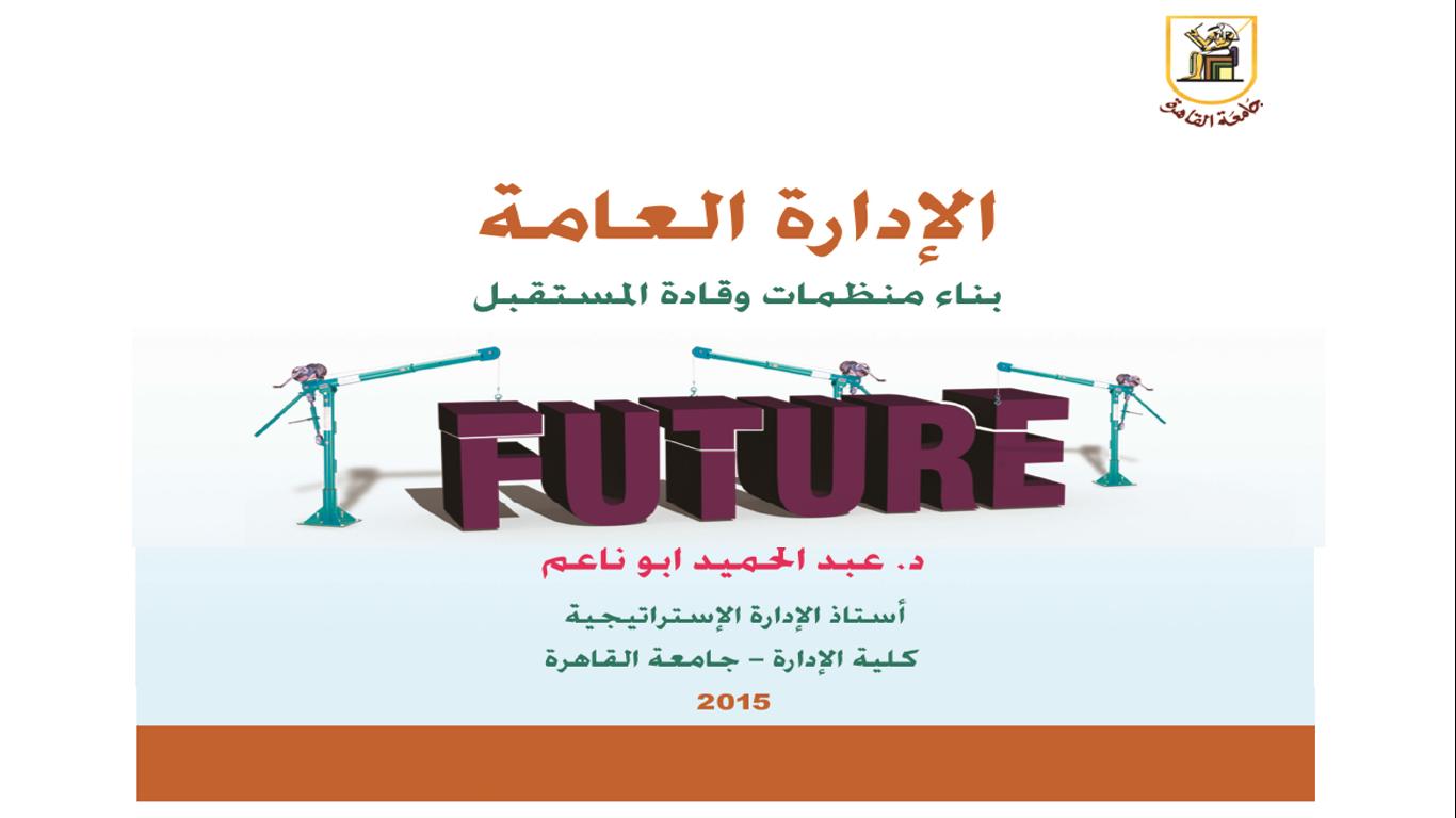 المدونة المحاسبية الاولى الادارة العامة بناء منظمات وقادة مستقبل جامعة ا Blog Blog Posts Movie Posters