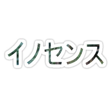 Innocence Simple Japanese Text Stickers By Lilikoikid Redbubble Pegatinas Calcomanias Dibujos