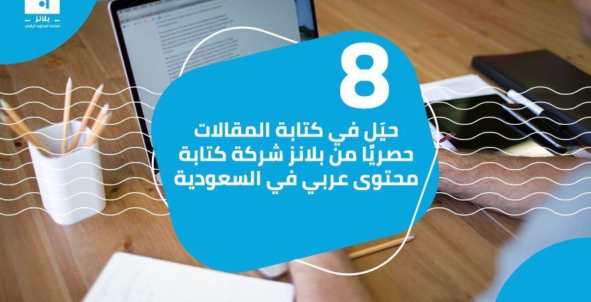 8 حي ل في كتابة المقالات حصري ا من بلانز شركة كتابة محتوى عربي في السعودية In 2021 Content Planning How To Plan