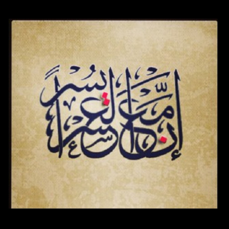 اللهم يسر ولا تعسر Islamic Calligraphy Islamic Art Arabic Calligraphy
