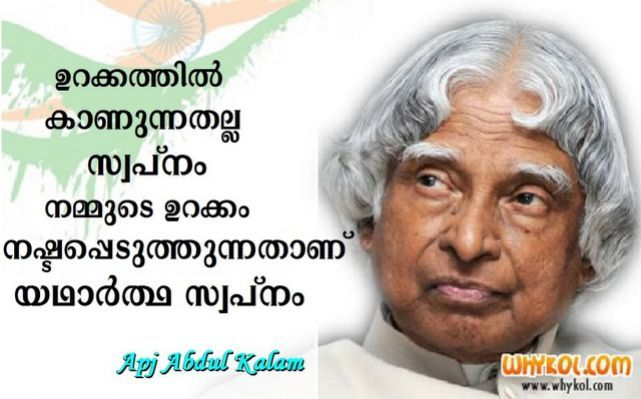 Malayalam Quotes Malayalam Word's Malayalam Quotes Quotes Simple Malayalam Quote Miran