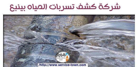 شركة كشف تسربات المياه بينبع سيرفس تاون