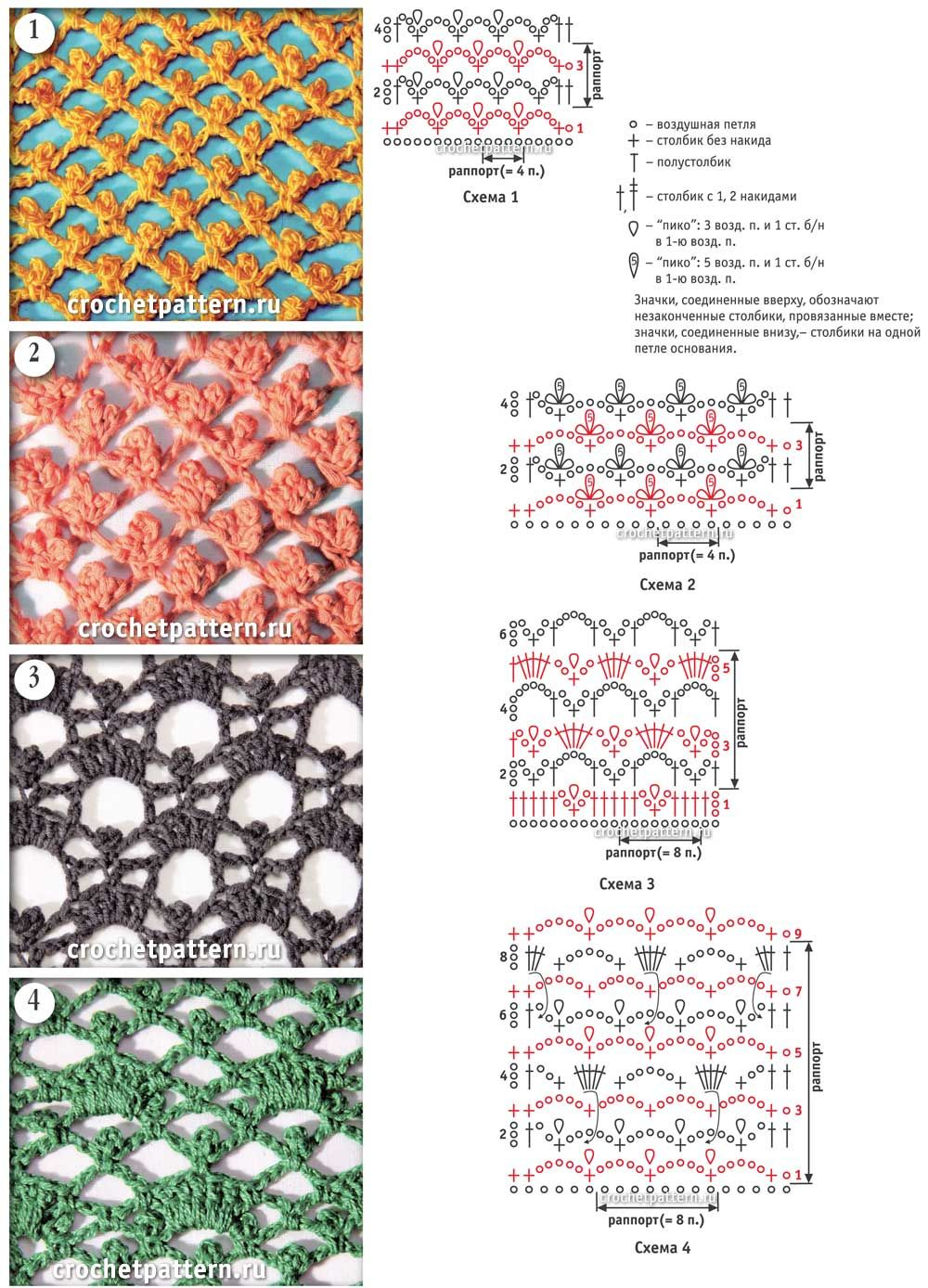 Padrões com esquemas de crochet.  Página №96.