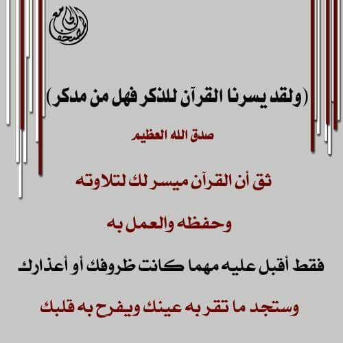 ولقد يسرنا القران للذكر Calligraphy Arabic Calligraphy Arabic