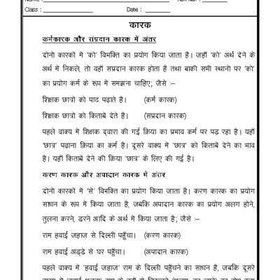 Hindi Grammar Karak Prepositions Karak Pinterest Grammar