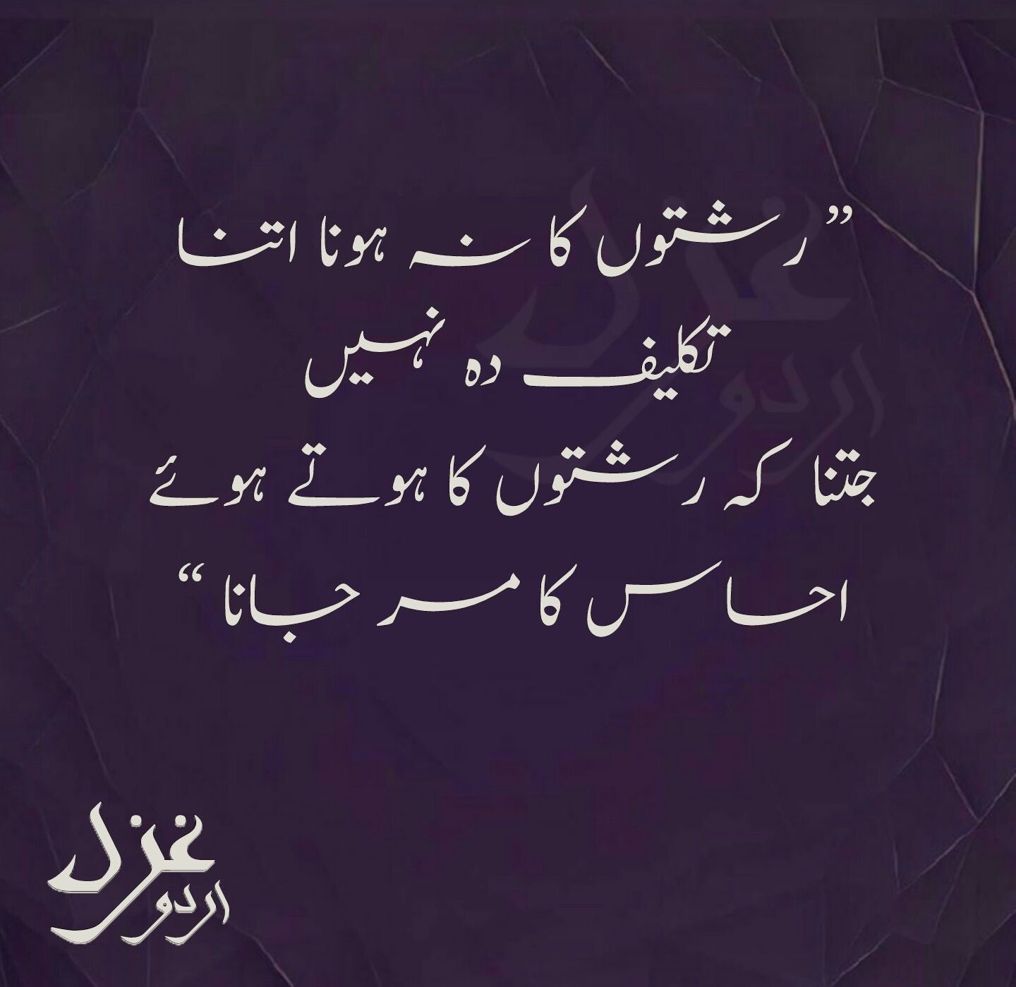 Urdu Quotes, Poetry Quotes