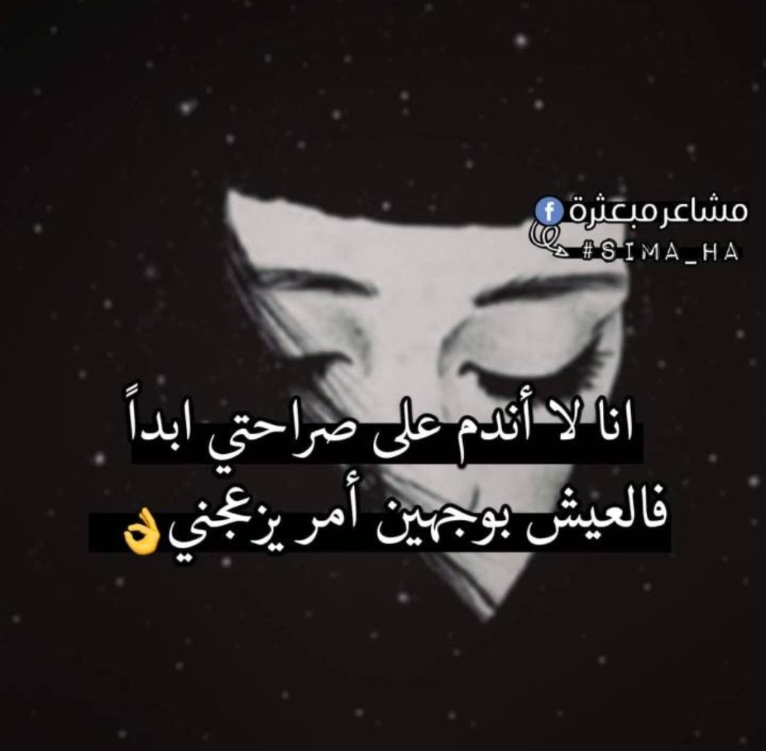 Pin By وحيده كالقمر On About Me Wisdom Quotes Life Wisdom Quotes Life Quotes