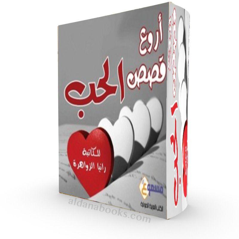 5003ac352 كتاب اروع قصص الحب للكاتبة