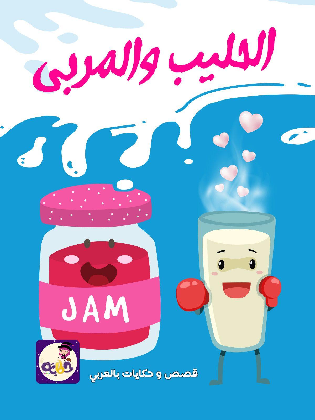 قصة الحليب والمربى قصص تربوية للاطفال قصة مميزة بتطبيق قصص وحكايات بالعربي Family Guy Character Jam