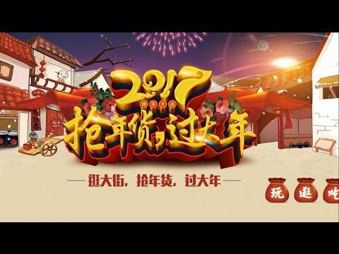 Free Download Chinese New Year Song 2017 Gong Xi Fat Cai