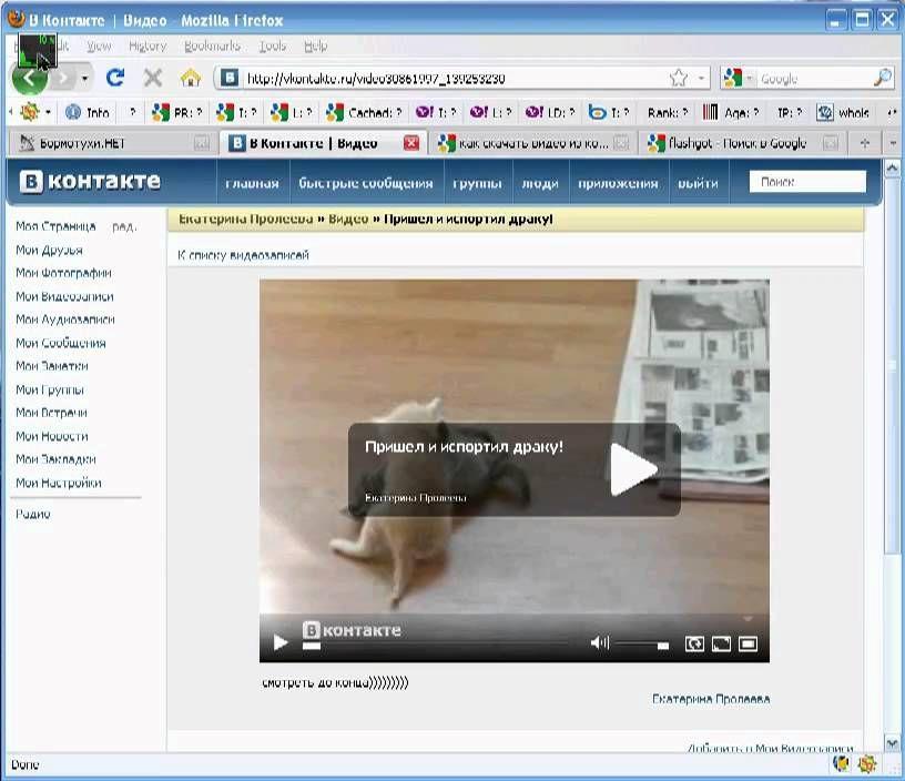 Как скачать текст на компьютер видео