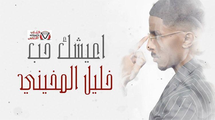 كلمات اعيشك حب خليل المخيني Historical Figures Poster Historical