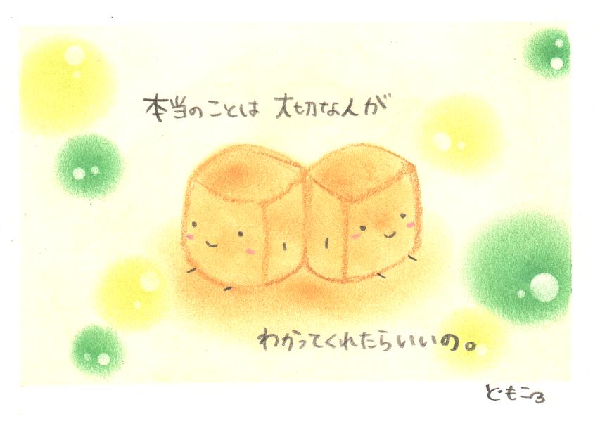 ここあーと わらびもち 餅 イラスト パステル画 パステルアート