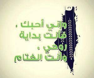 وإني أحبك Palestine Arabic Calligraphy Peace
