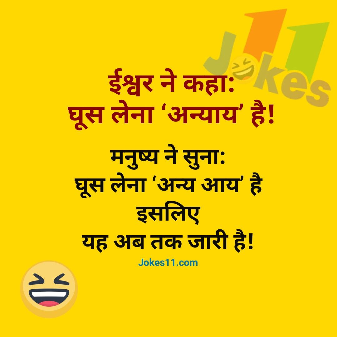 Funny Hindi Jokes Chutkule On God Latest Funny Jokes Some Funny Jokes Fun Quotes Funny