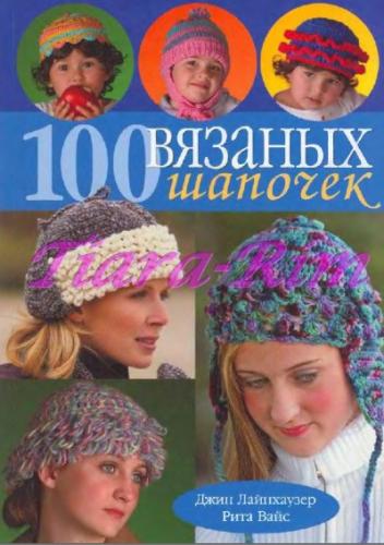 книга 100 вязаных шапочек скачать бесплатно шапки шали
