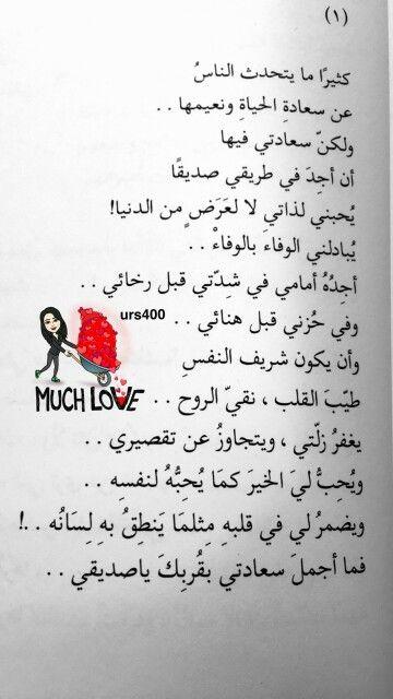 الصديق الحقيقي Arabic Words Arabic Quotes Quotes