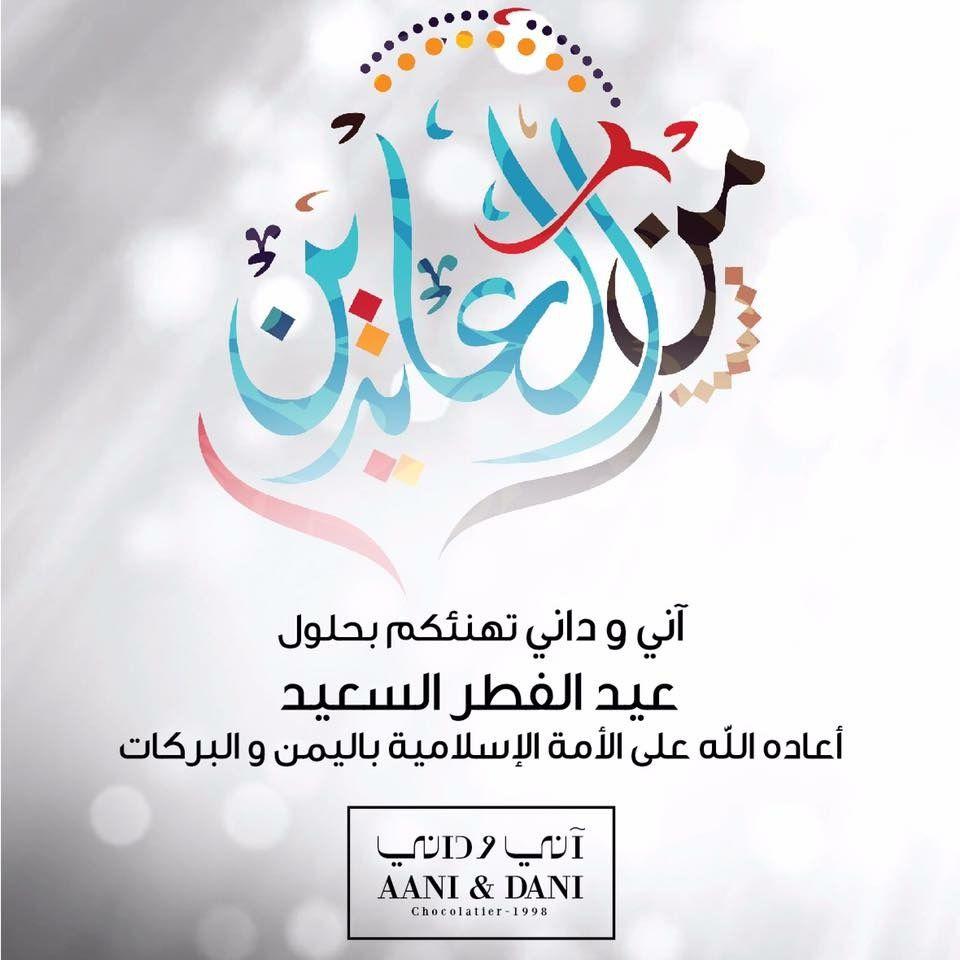 Pin By Wafaa Jawaheri On Arabic Greeting Cards Pinterest