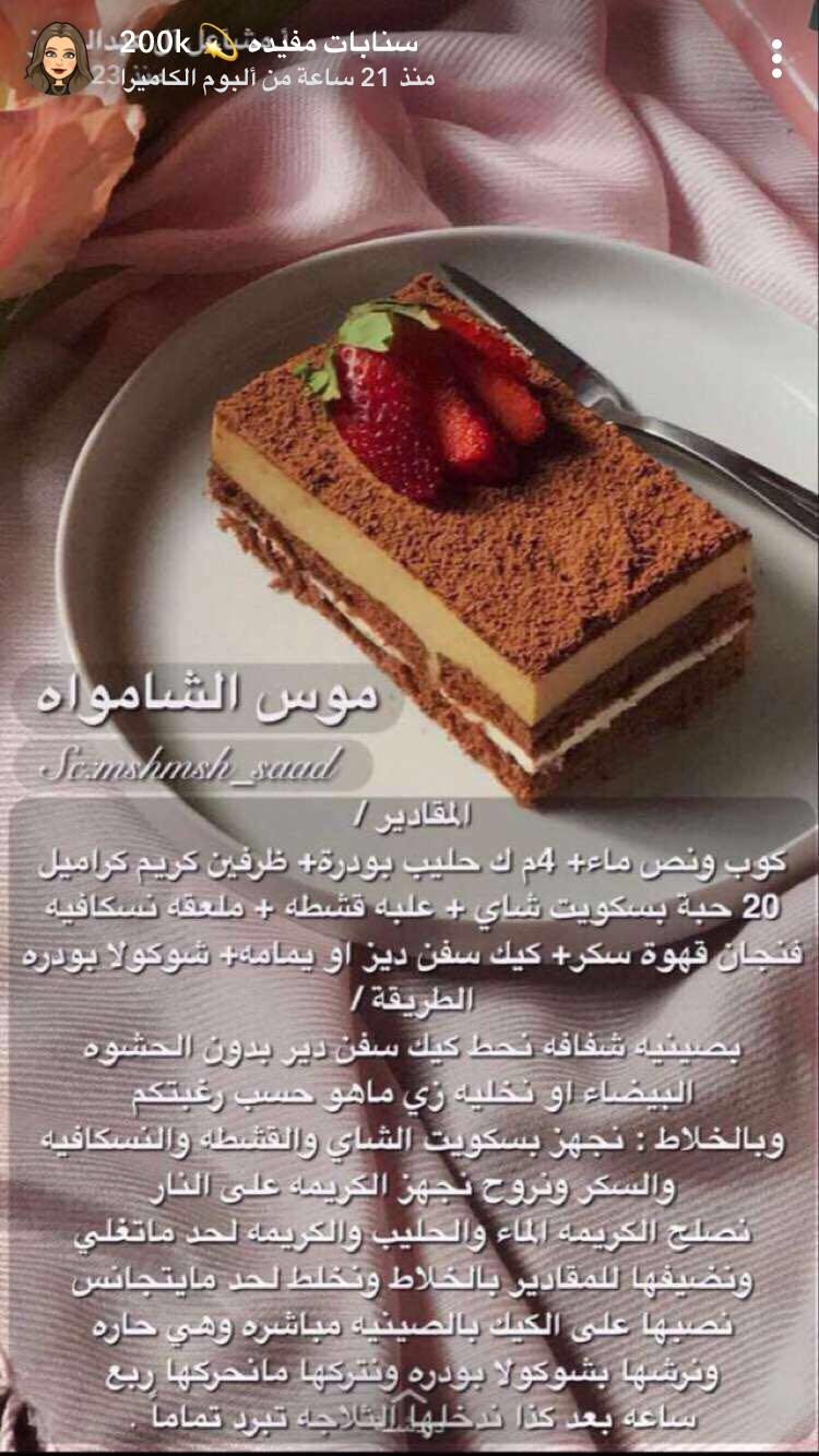 موس الشامواه Sweets Recipes Food Drinks Dessert Cooking Recipes Desserts