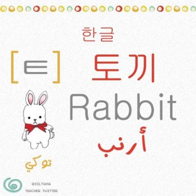 تعلم الكورية و الانجليزية On Instagram اللغة الكورية اللغة الانجليزية الحروف الكورية حرف ㅌ حرف من الحروف Korean Language Language Instagram Posts