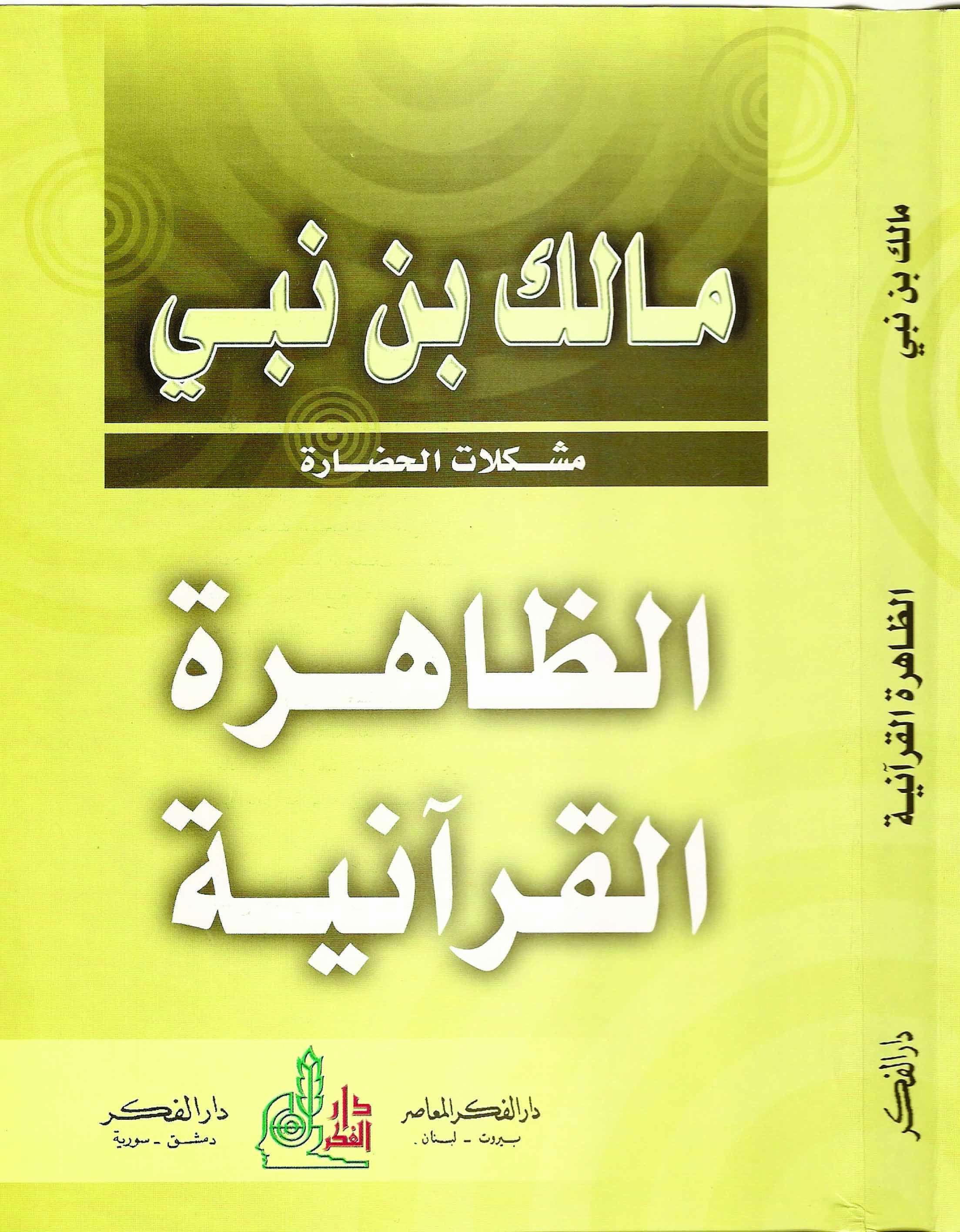 تحميل كتاب الظاهرة القرآنية Pdf تأليف مالك بن نبي In 2020 Good Books Free Online Library Free Books Download