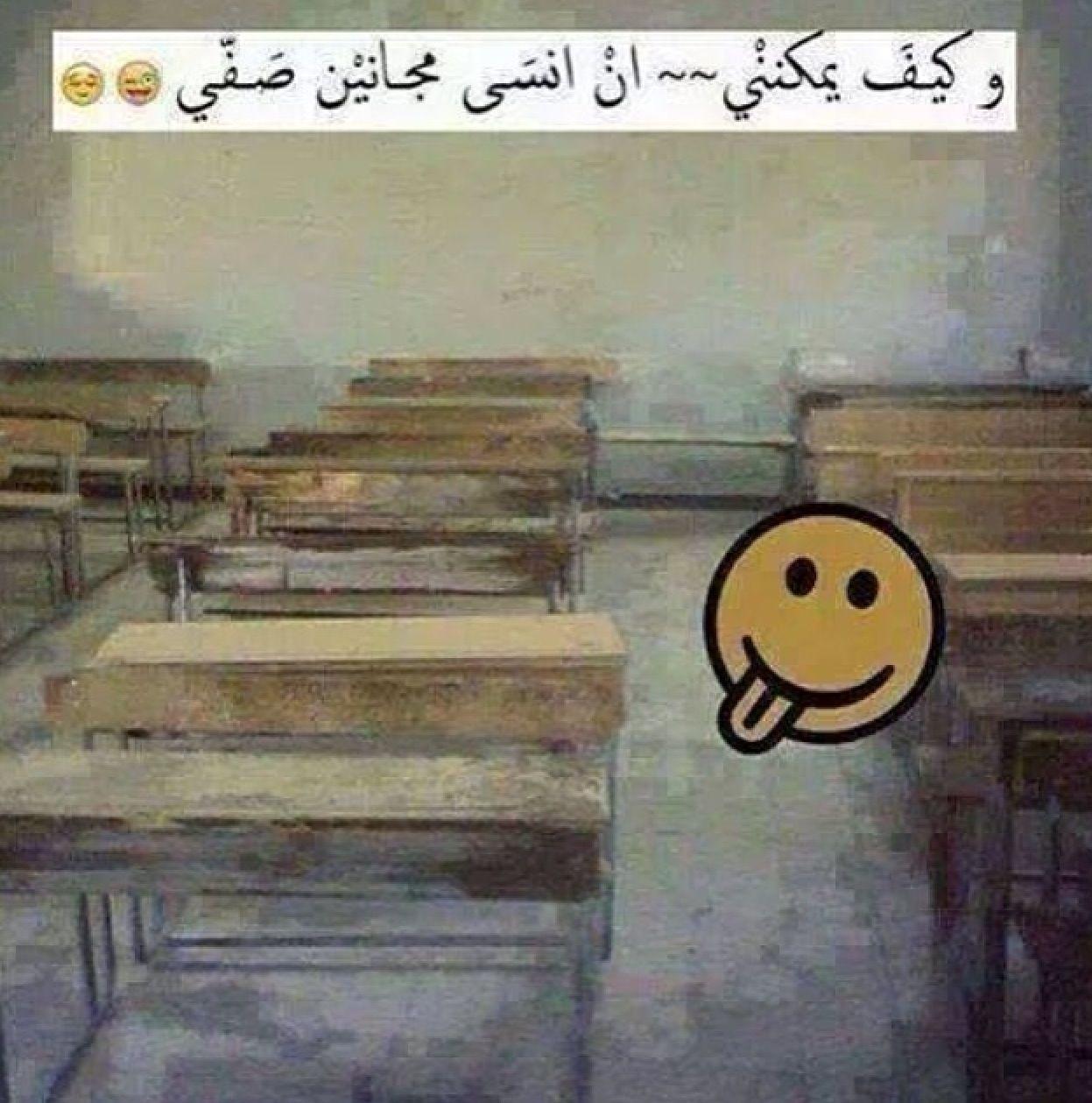 كيففففففف Funny Photo Memes Funny Arabic Quotes Funny Phrases