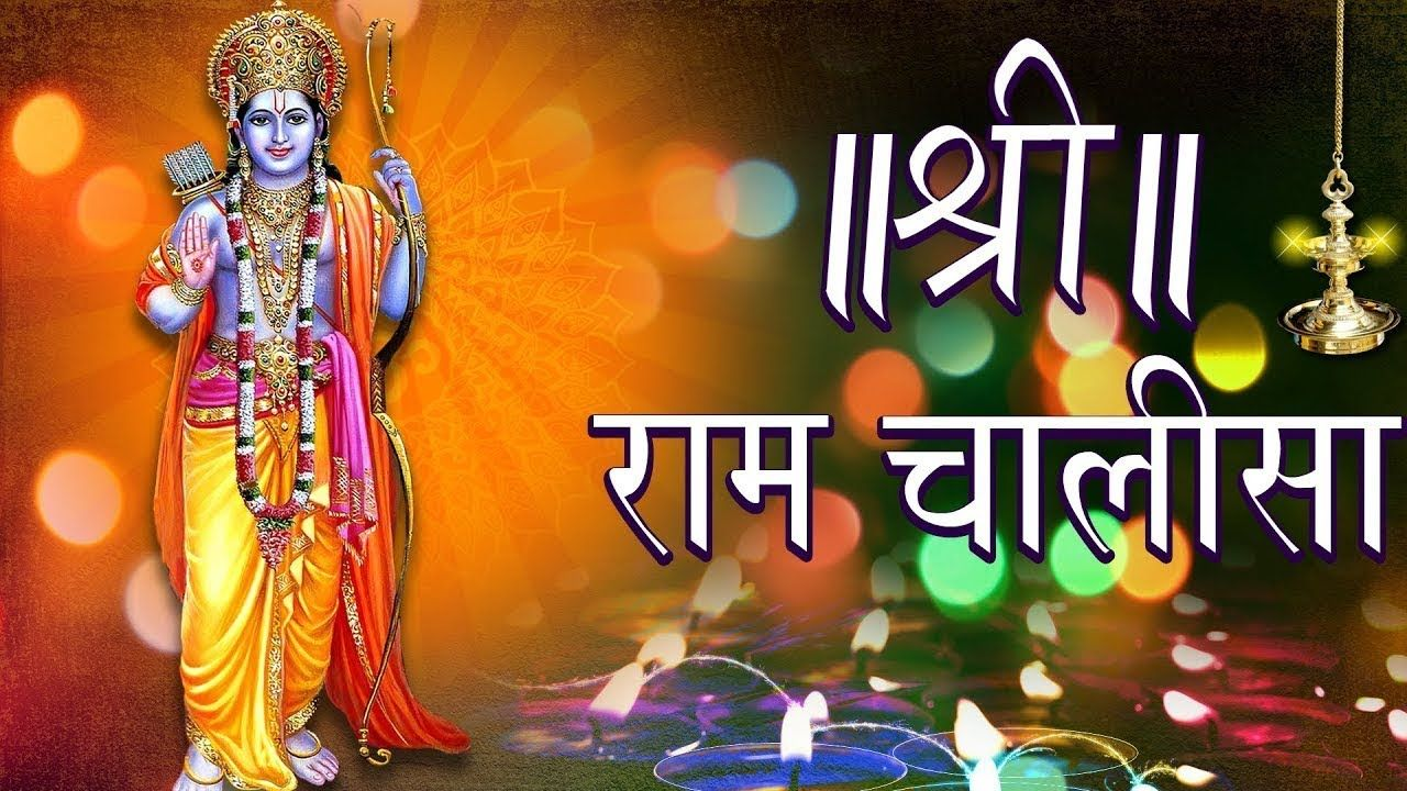 Shri Ram Chalisa श्री राम चालीसा