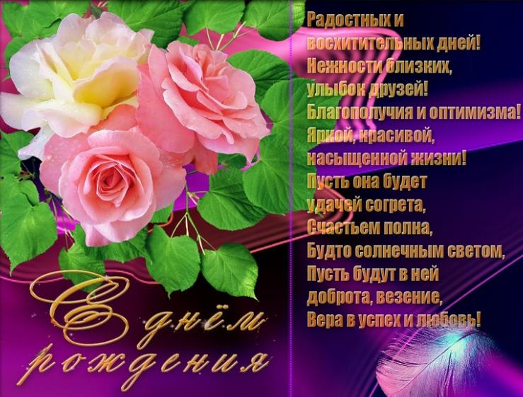 Красивые поздравления с днем рождения девушке в прозе трогательные