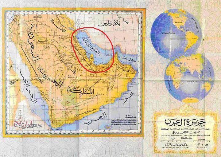 نقشه شبه جزیره عربستان مربوط به سال ۱۹۵۲ میلادی که به وضوح نام خلیج فارس الخلیج الفارسی در نقشه دیده می شود Old Map Map Old Maps