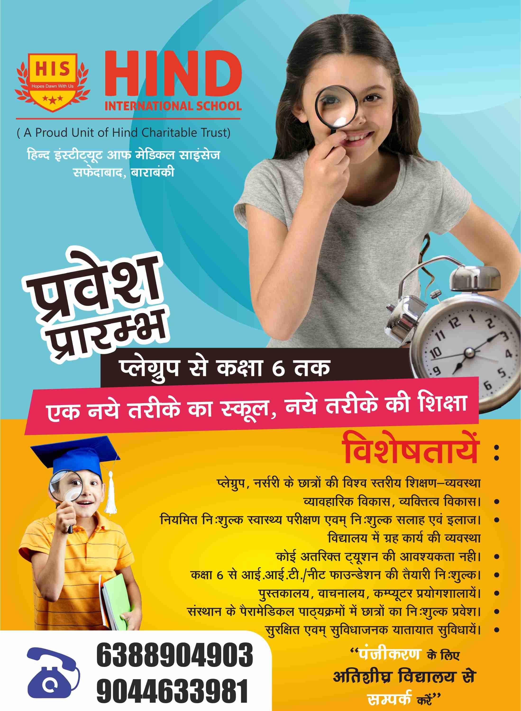 Cctv Advertisement Pamphlet In Hindi