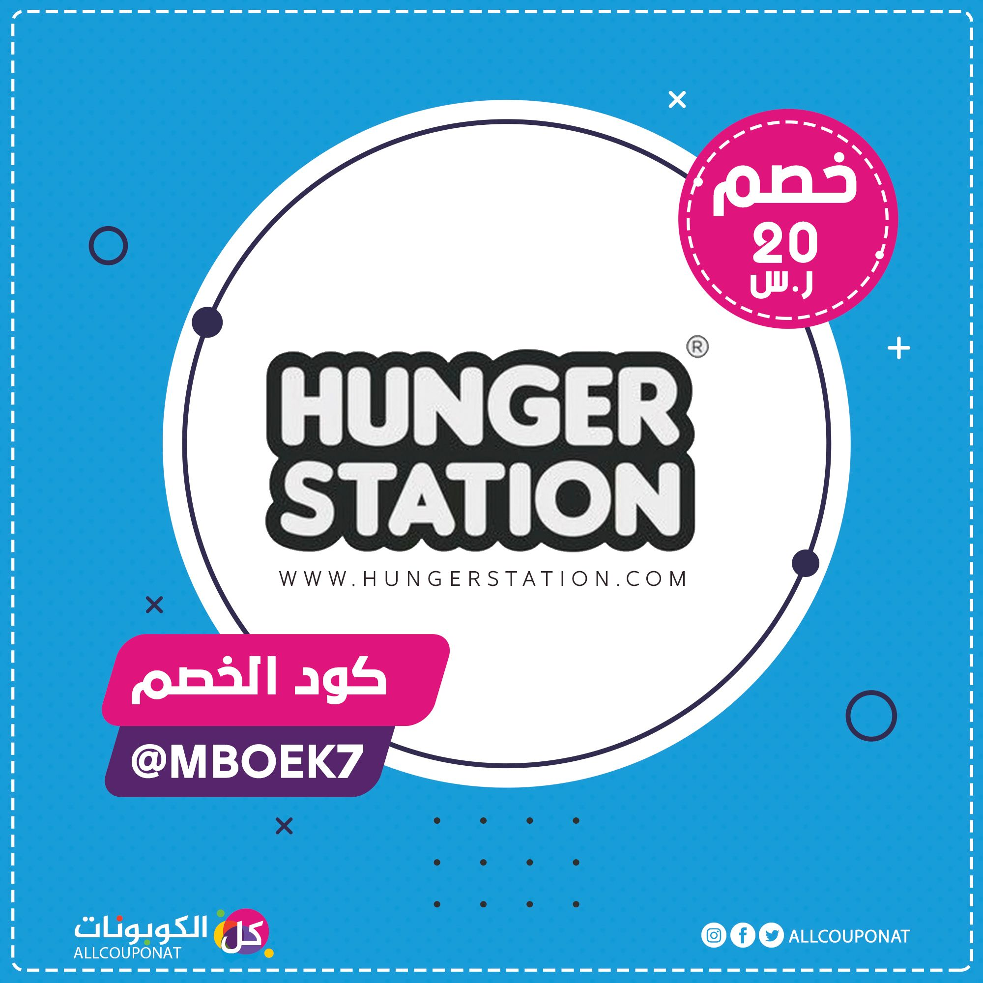 يقدم لكم فريق كل الكوبونات عرض خصم بقيمة 20ريال سعودي من هنقرستيشن Station Hunger