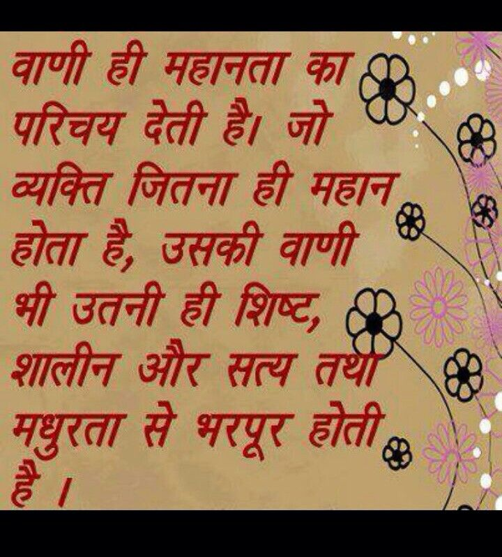 Nice Person Quotes In Hindi: It Is Speech Which Portrays Greatness. The Greatness Of A
