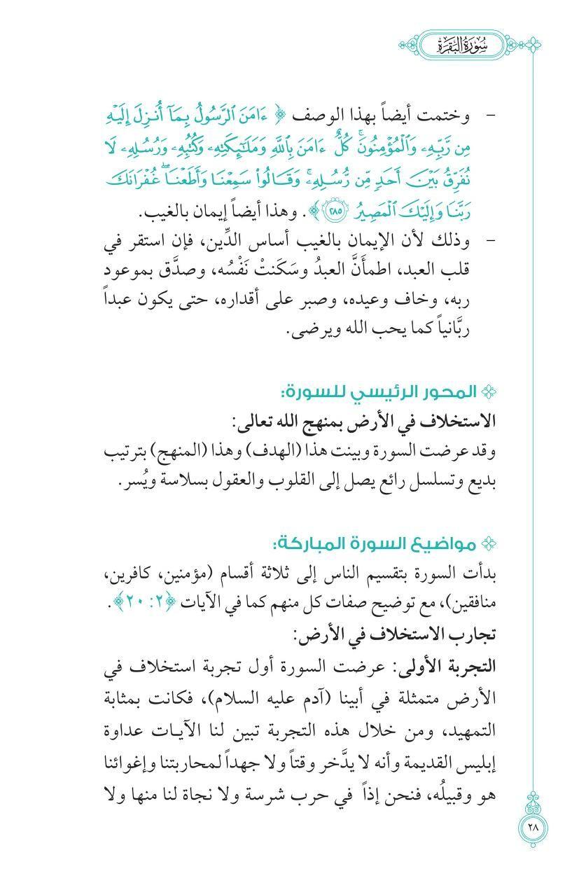 كتاب أول مرة أتدبر القرآن Free Download Borrow And Streaming Internet Archive Inspirational Books Quran Quotes Inspirational Pdf Books Reading