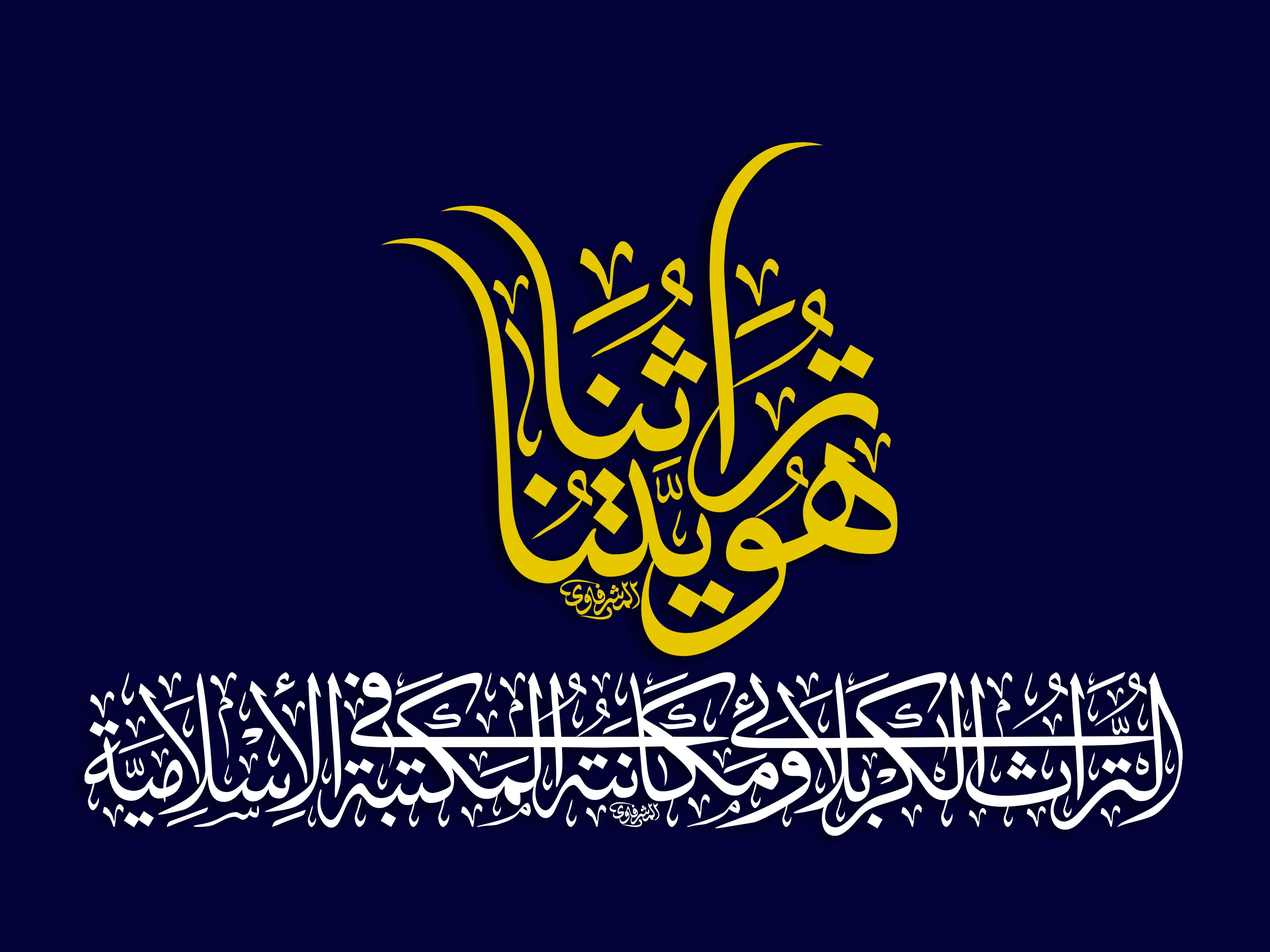 عنوان معرض تراثنا هويتنا الخطاط محمد المشرفاوي Home Decor Decals School Logos Decor