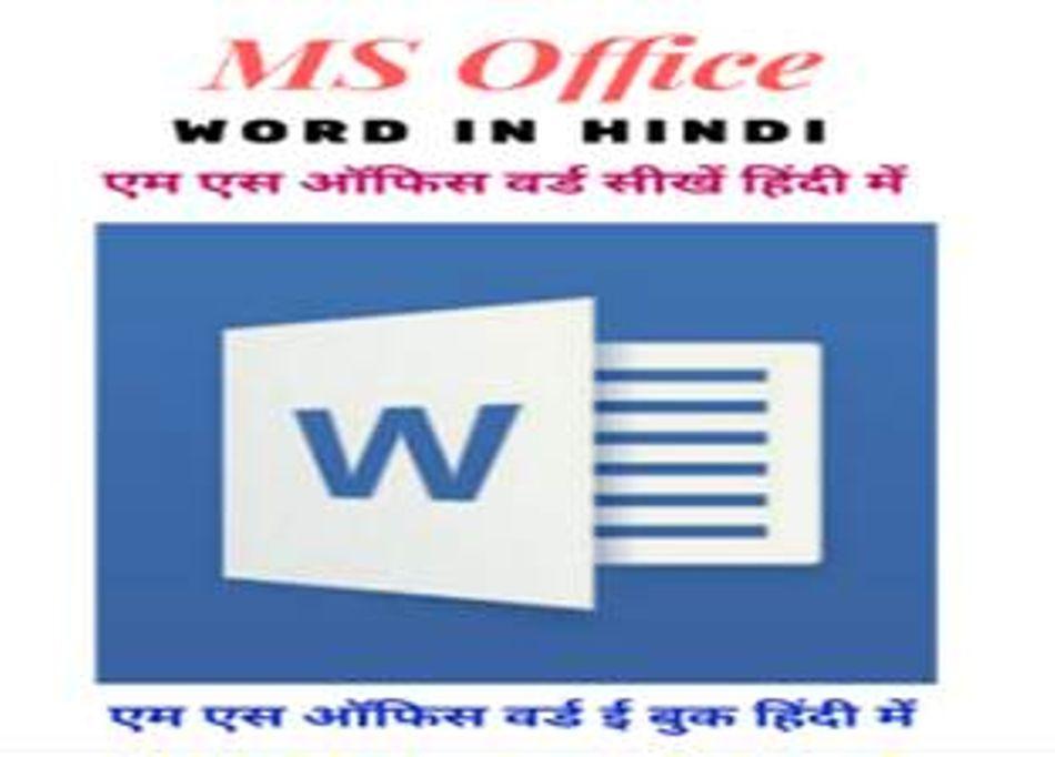 Internet Technology And Web Design Hindi Pdf