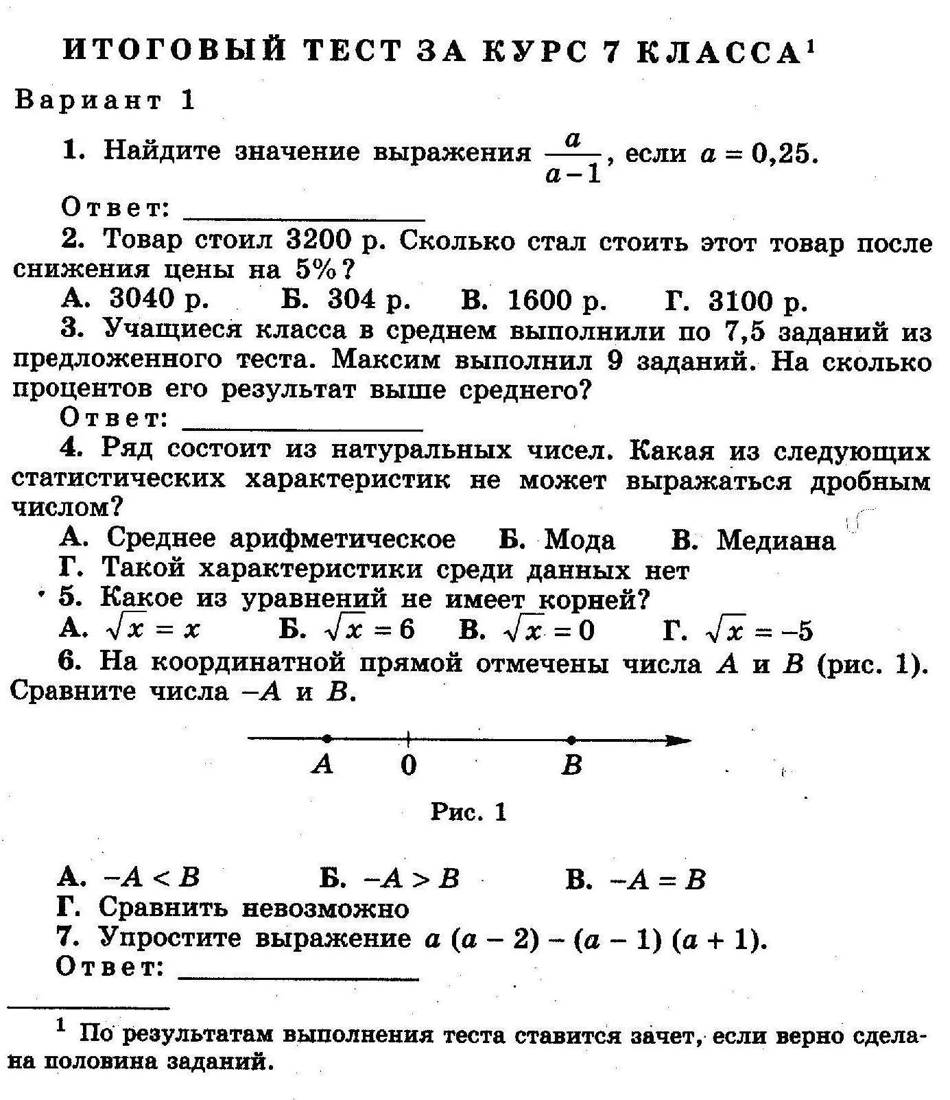 Ответы тестов по алгебре для 7 класса гришина и.в