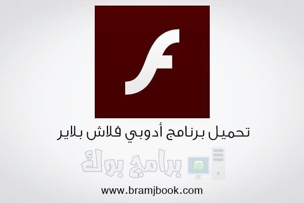 2543510e2 تحميل برنامج فلاش بلاير 2018 Adobe Flash Player اخر اصدار تثبيت صامت برابط  مباشر